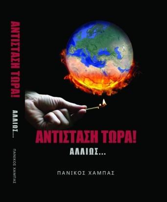 antistasi_twra_kato_moni